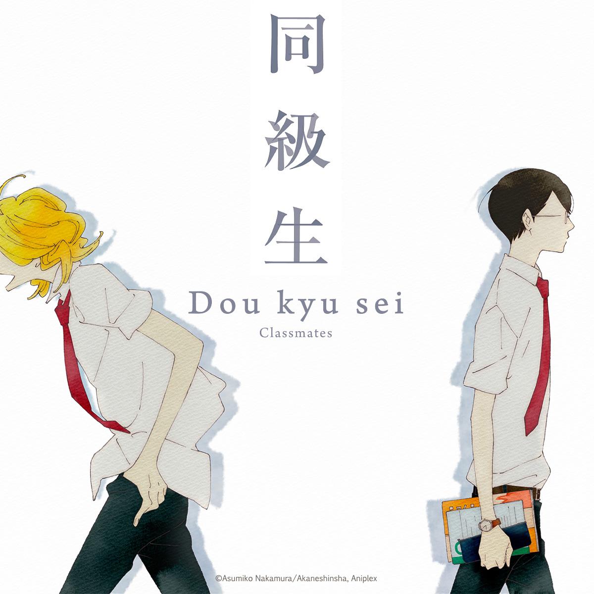 Ver Doukyuusei Pelicula Completa 2016
